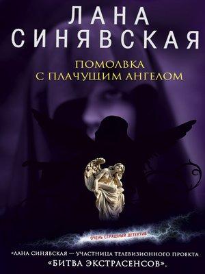 cover image of Помолвка с плачущим ангелом