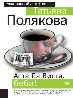 cover image of Аста ла виста, беби!