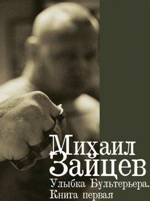 cover image of Улыбка Бультерьера. Книга первая