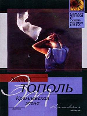 cover image of Кремлевская жена