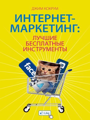 cover image of Интернет-маркетинг