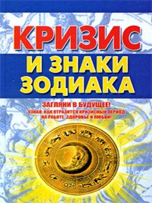 cover image of Кризис и знаки зодиака