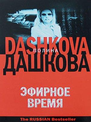 cover image of Эфирное время
