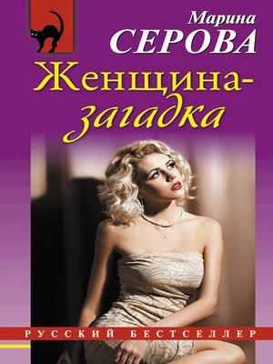 cover image of Женщина-загадка