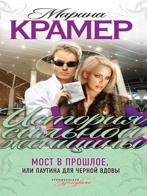 cover image of Мост в прошлое, или Паутина для Черной вдовы