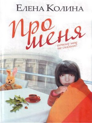 cover image of Про меня