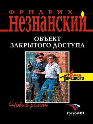 cover image of Объект закрытого доступа