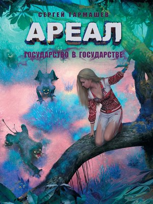 cover image of Государство в государстве