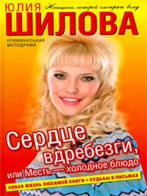 cover image of Сердце вдребезги, или Месть – холодное блюдо