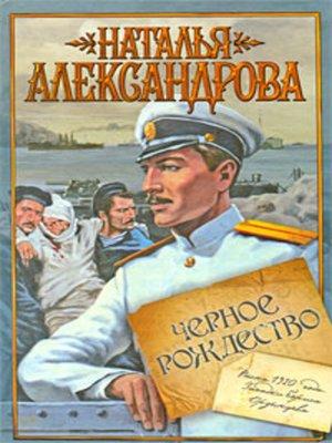 cover image of Черное Рождество