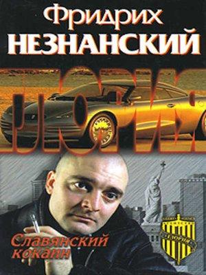 cover image of Славянский кокаин