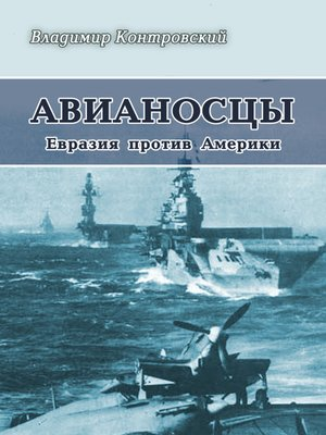 cover image of Авианосцы. Евразия против Америки