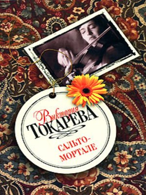 cover image of Сальто-мортале (сборник)