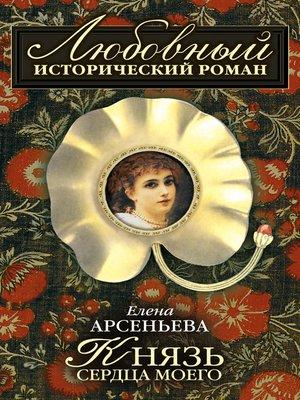 cover image of Князь сердца моего