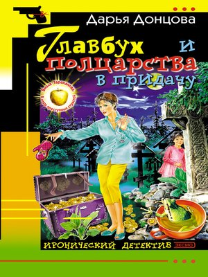 cover image of Главбух и полцарства в придачу
