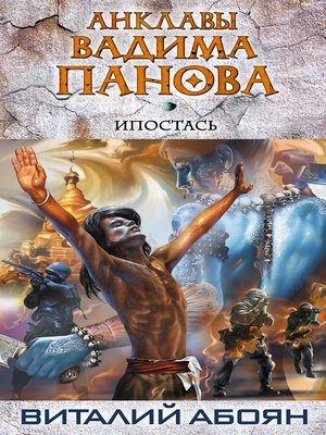 cover image of Ипостась