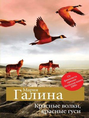 cover image of Красные волки, красные гуси (сборник)