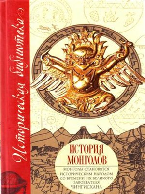 cover image of История монголов (сборник)