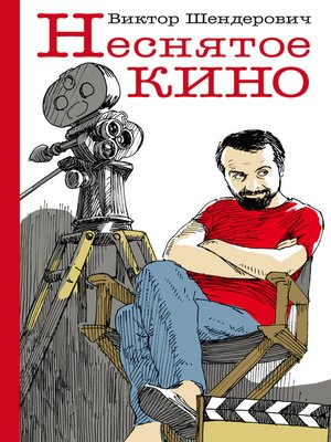 cover image of Неснятое кино