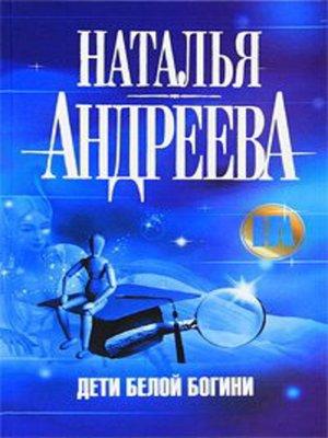 cover image of Дети Белой Богини