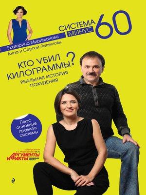 cover image of Кто убил килограммы? Реальная история похудения