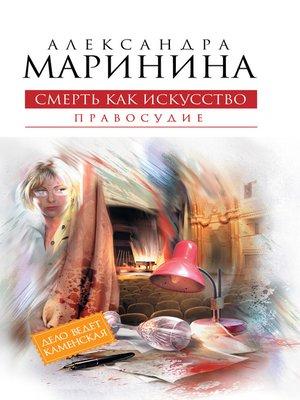 cover image of Смерть как искусство. Том 2. Правосудие