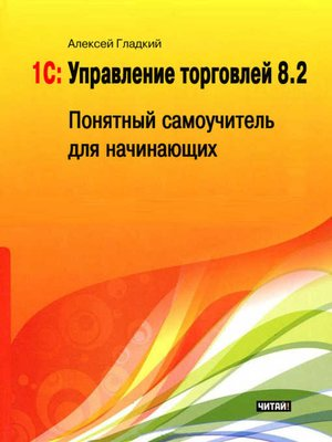 cover image of 1С