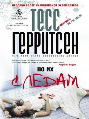 cover image of По их следам