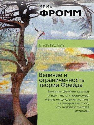 cover image of Величие и ограниченность теории Фрейда