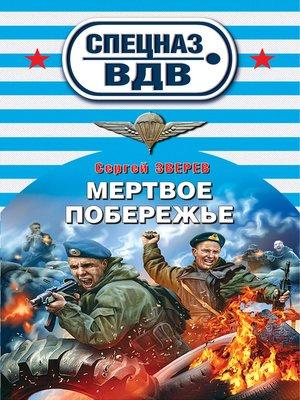 cover image of Мертвое побережье