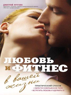 cover image of Любовь и фитнес в вашей жизни