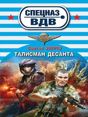 cover image of Талисман десанта