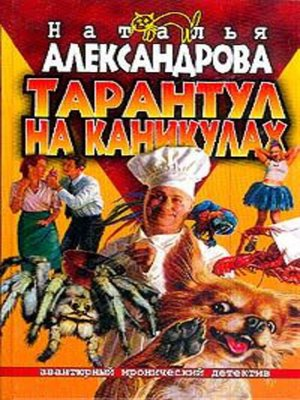 cover image of Тарантул на каникулах