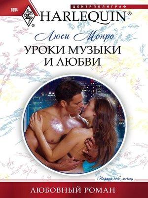 cover image of Уроки музыки и любви