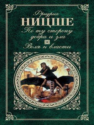 cover image of По ту сторону добра и зла. Воля к власти (сборник)