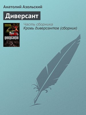 cover image of Диверсант