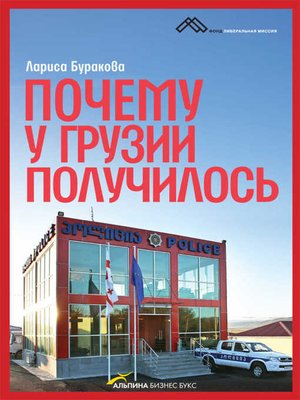 cover image of Почему у Грузии получилось