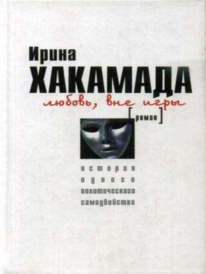 cover image of Любовь вне игры. История одного политического самоубийства