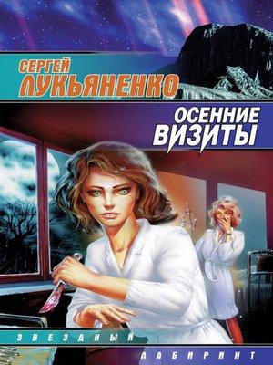 cover image of Осенние визиты