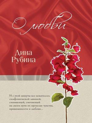 cover image of О любви (сборник)