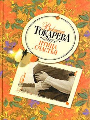 cover image of Птица счастья (сборник)