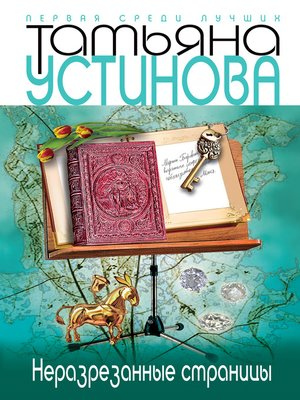 cover image of Неразрезанные страницы