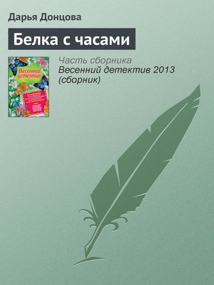 cover image of Белка с часами