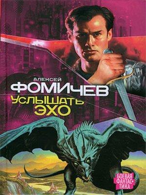 cover image of Услышать эхо