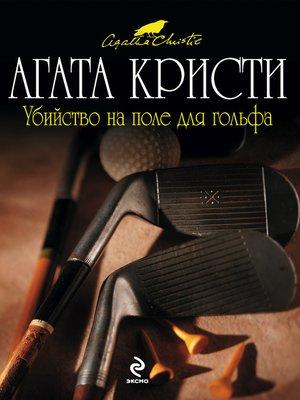 cover image of Убийство на поле для гольфа