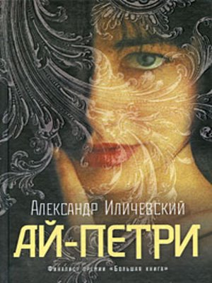 cover image of Ай-Петри