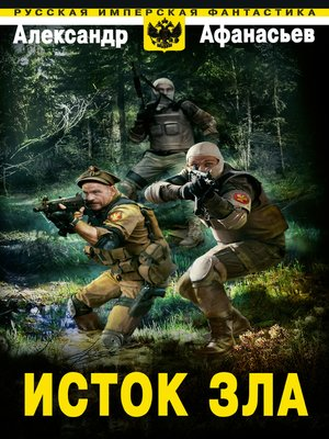 cover image of Исток зла