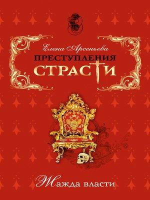 cover image of Недостижимая корона (Марина Мнишек, Польша – Россия)