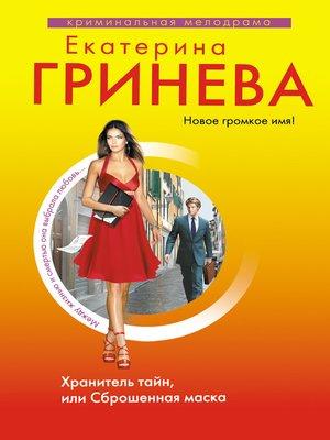 cover image of Хранитель тайн, или Сброшенная маска