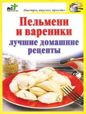 cover image of Пельмени и вареники. Лучшие домашние рецепты